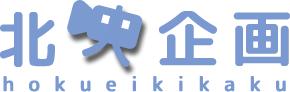 北映企画のロゴ